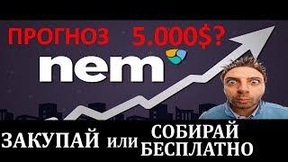 NEM Криптовалюта прогноз 5.000$?Закупаю монеты | Как можно заработать без вложений