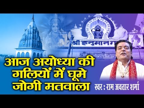 aaj ayodhya ki galiyo me ghume jogi matwala