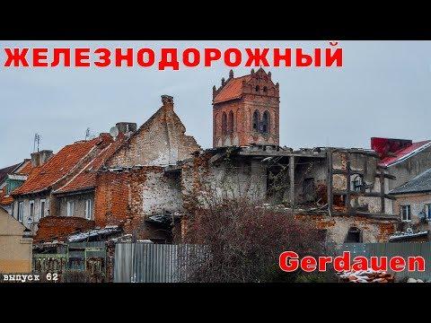 Город - призрак Железнодорожный. Gerdauen. Достопримечательности Калининграда. #62