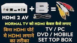 कैसेHDMIपोर्टकोपुरानीटीवीयासेटॉपबॉक्समेकनेक्टकरे||HowtoconnectHDMI2AVCable