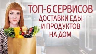 Доставка готовой еды на неделю. Сервисы доставки еды на дом с рецептами. Здоровое питание на неделю.