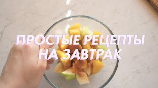 Простые Рецепты на Завтрак