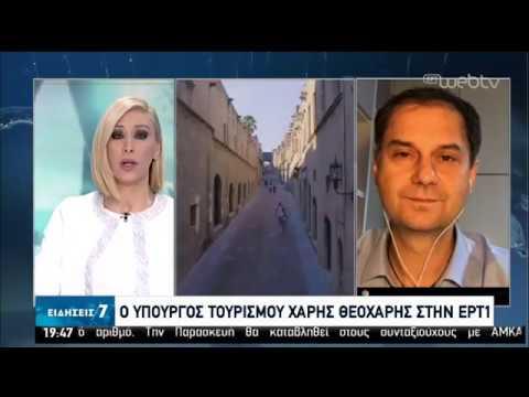 Ο Υπουργός Τουρισμού Χάρης Θεοχάρης στην ΕΡΤ   21/04/2020   ΕΡΤ