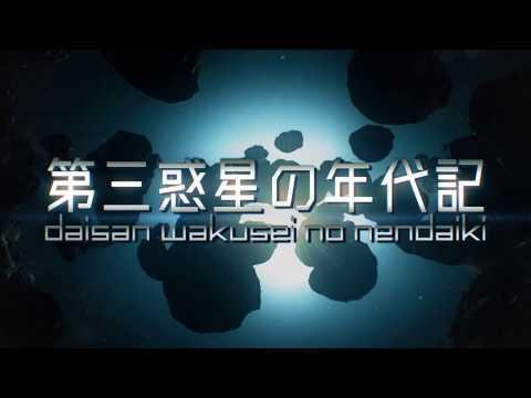 【PV】【結月ゆかりV4】第三惑星の年代記【オリジナル曲】