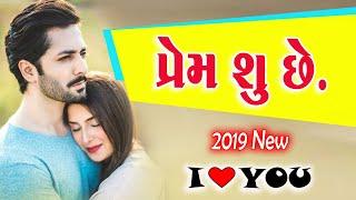 પ્રેમ શુ છે    Prem Su Che    New Gujarati Shayari 2019    By Rang Studio