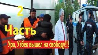 Узбек купил велосипед, теперь его сажают 2 Часть / Ура, вышел на свободу!!!