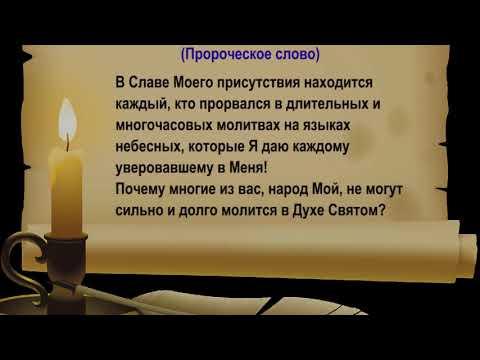Многочасовые молитвы в Духе Святом