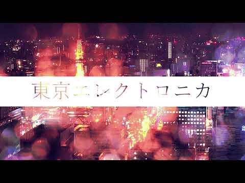 東京エレクトロニカ/蒼野みどりfeat.v4flower