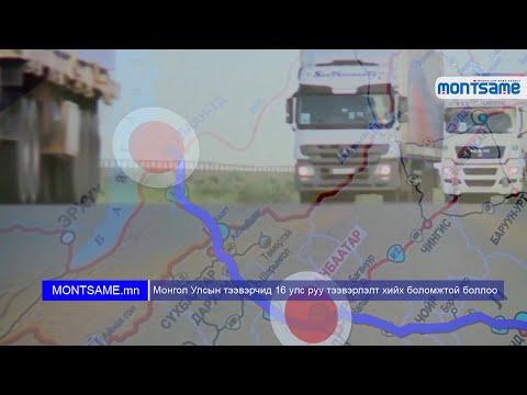 Монгол Улсын тээвэрчид 16 улс руу тээвэрлэлт хийх боломжтой боллоо