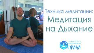 Медитация на дыхание, медитация осознания дыхания, медитация дыхание, концентрация на дыхании