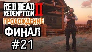 Прохождение Red Dead Redemption 2 #21 ФИНАЛ