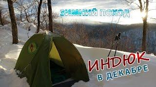 Гора Индюк в декабре. Зимний одиночный поход выходного дня