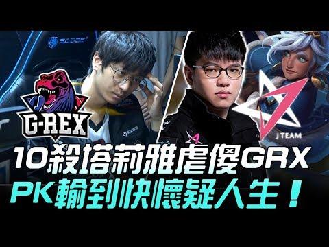 GRX vs JT Breaker不演了!10/1/7塔莉雅直接虐傻GRX PK輸到快懷疑人生!Game3