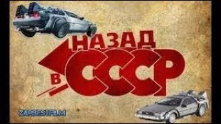 Назад в СССР ✅ ФИЛЬМ ПАРОДИЯ! СУПЕР! 1 серия