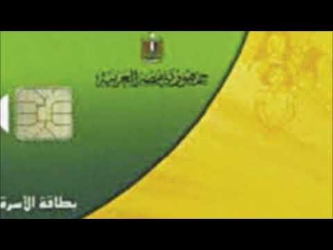 العرب اليوم - شاهد : 3 خطوات مهمة في حالة حذف الاسم من البطاقة التموينية