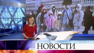 Nagranie w j.rosyjskim -W Chinach przeprowadzane są dodatkowe badania szczepionek koronawirusowych; we Włoszech liczba przypadków koronawirusa gwałtownie wzrosła