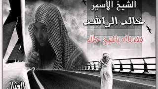 قلي من تصاحب؟ للشيخ خالد الراشد تحميل MP3