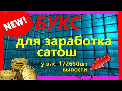 Как заработать биткоин в интернете | Заработок денег без вложений
