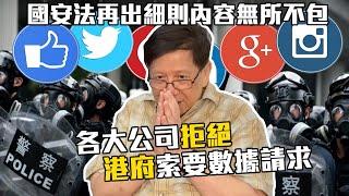 國安法再出細則內容無所不包 各大公司拒絕港府索要數據請求〈蕭若元:蕭氏新聞台〉2020-07-07