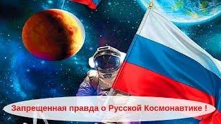 Запрещенная правда о Русской Космонавтике ! Этого не покажут по ТВ ! Очень интересное видео !!