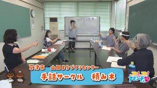 手話でコミュニケーションを楽しもう!「手話サークル 積み木」山田まちづくりセンター