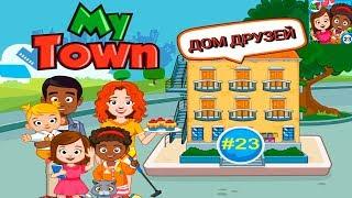 Мой Город - My town - #23 Дом друзей - Friends House Симулятор Семьи Детское видео Игровой Мультик