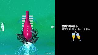 아스터 (ASTER) - CHAMPAGNE (Feat. 雨 (비/RAIN)) 繁中/韓字(CN/HAN SUB)