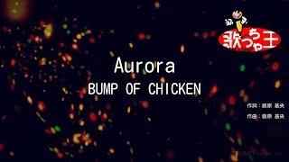 mqdefault - 【カラオケ】Aurora/BUMP OF CHICKEN