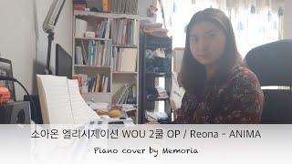 소드아트 온라인 엘리시제이션 WOU 2쿨 OP (Renoa - Anima) 피아노 커버