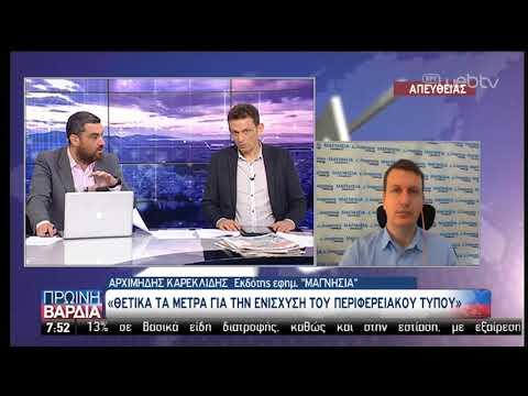 Μέτρα ενίσχυσης του περιφερειακού Τύπου ύψους 16 εκ ευρώ   17/05/2019   ΕΡΤ