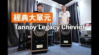經典大單元 Tannoy Legacy Cheviot