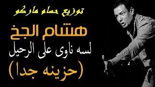 لسه ناوي على الرحيل  توزيع حسام ماركو هشام الجخ 2019 قصه حزينه جدأ