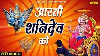 आरती शनि देव की | Aarti | Shanidev | Bhajan Kirtan