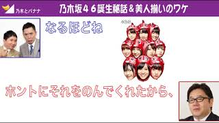 文字起こし秋元康、乃木坂46が美人揃いの理由とグループ誕生秘話を語る。