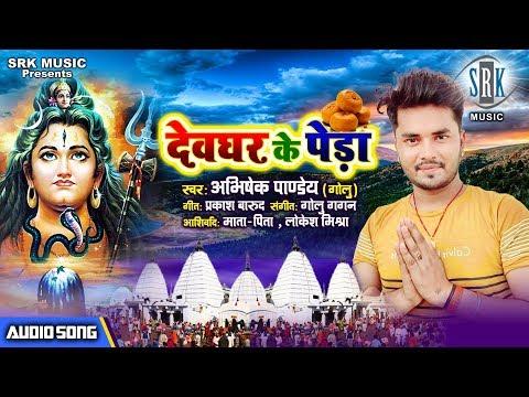 Devghar Ke Peda | Abhishek Pandey | Superhit Bhojpuri Kanwar Song 2019