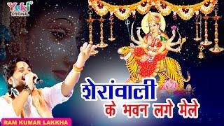 Sherowali Maiya Ke Bhawan Lage Mele Bhajan by Ramkumar Lakkha
