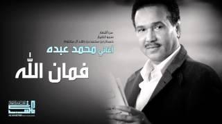 محمد عبده - فمان الله (النسخة الأصلية) تحميل MP3