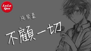 抖音《不顧一切》張紫豪【動態歌詞Lyrics】