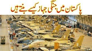 Pakistan Aeronautical Complex (Fighter jet Made Factory) Kamara