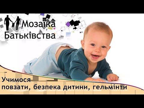 Учимося повзати, безпека дитини, гельмінти | Мозаїка батьківства [24/15]