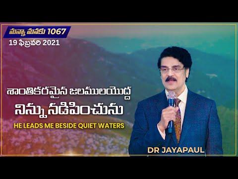 శాంతికరమైన జలములయొద్ద  నిన్ను నడిపించును || He leads me beside quiet waters || Dr Jayapaul