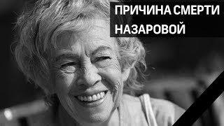 Причина смерти Александры Назаровой и её лучшие роли