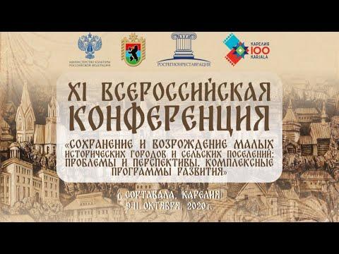 11 Всероссийская конференция Сохранение и возрождение малых исторических городов, сельских поселений