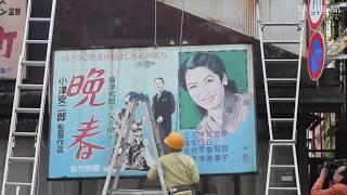 「昭和のまち」映画看板と別れ東京・青梅の商店街支え24年