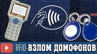 Контроль доступа - взлом домофонов и турникетов