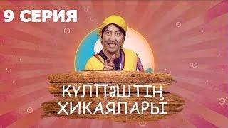 Күлпәштің хикаялары 9 серия (16.07.2017)