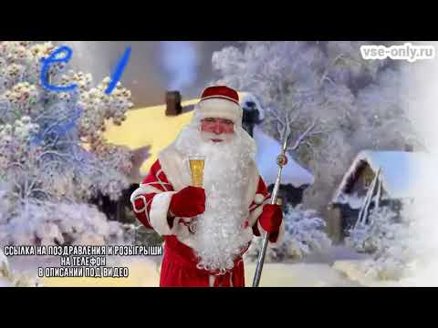 Поздравление от деда мороза с Новым Годом Михаилу!
