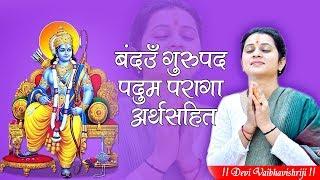 Special Message - बंदउँ गुरुपद पदुम परागा - अर्थसहित || Devi Vaibhavishriji || Washim 2017