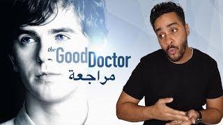 انطباع بدون حرق لمسلسل The Good Doctor - Video Youtube
