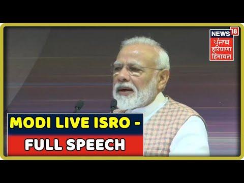 PM Modi LIVE ISRO Space Centre Chandrayaan 2:मिशन के हर प्रयास में कामयाबी हमारे साथ होगी-FullSpeech